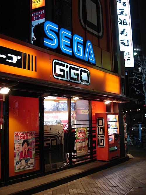 Entrada da Sega Gigo em Tóquio